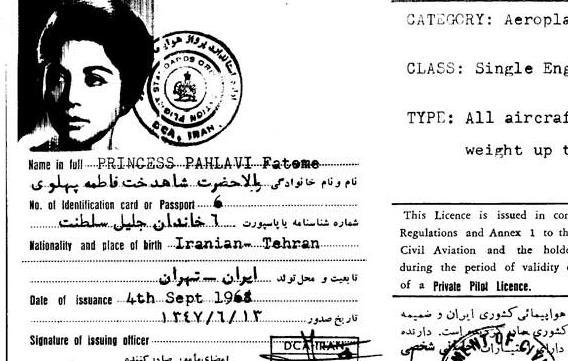 گواهینامه خلبانی فاطمه پهلوی