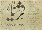 روزنامه ثریا و سه دوره انتشار در قاهره، تهران و کاشان