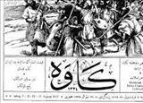 ائتلاف مطبوعاتی تجددگرایان در مجله کاوه
