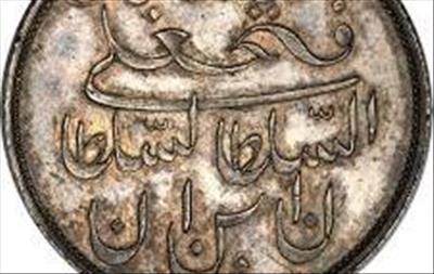 وزن کم سکه ها در دوره فتحعلی شاه
