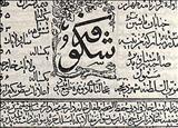 نشریه زنانه شکوفه و چالش خرافات و آداب و رسوم کهنه اجتماع