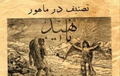 اولین روزنامه کاریکاتوریست در ایران