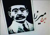 ایرج میرزا و استفاده ابزاری از شعر در راستای غربی کردن جامعه
