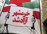 خرمشهر ، شهر خون و قیام آزاد شد