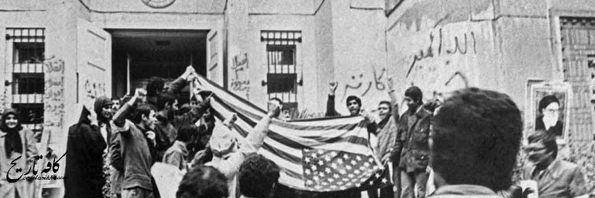 آخرین راهکار امریکا برای گریز از پیروزی انقلاب اسلامی
