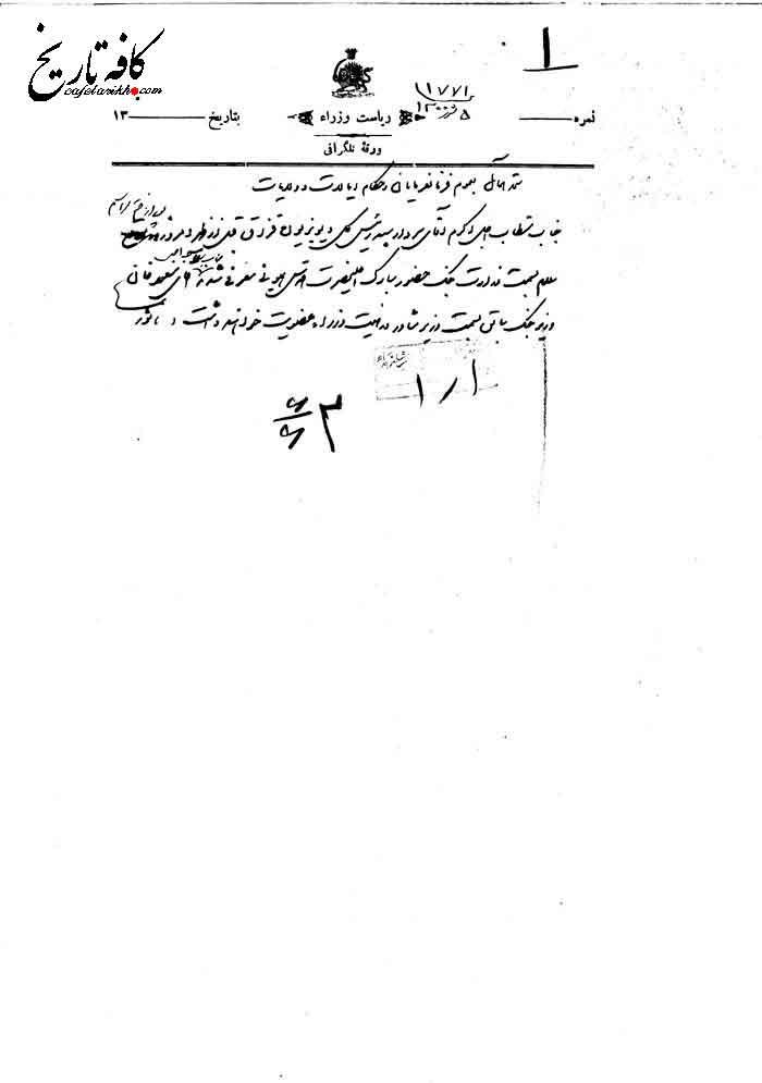 سند/ حکم انتصاب رضاخان به سمت وزارت جنگ