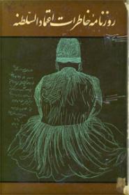 روزنامه خاطرات عین السلطنه؛ یکی از منابع مهم عهد ناصری