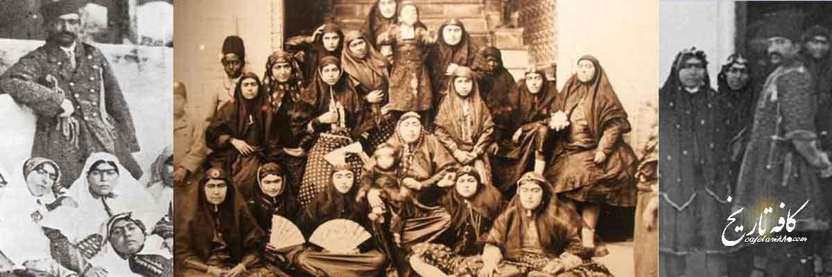 سرنوشت زنان صیغه ای ناصرالدین شاه
