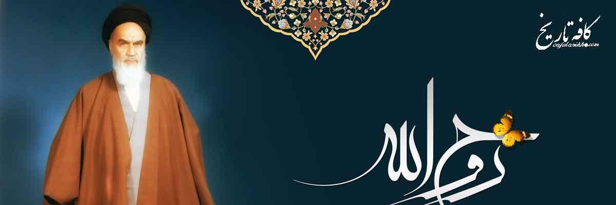 مروری کوتاه بر وقایع زندگی امام خمینی(ره)
