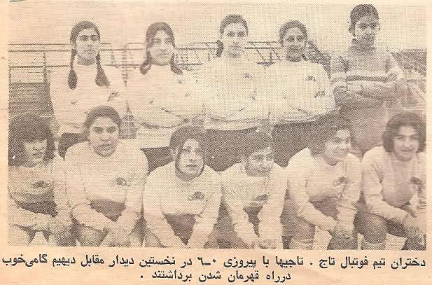 تصویری از اولین تیم زنان استقلال(تاج)