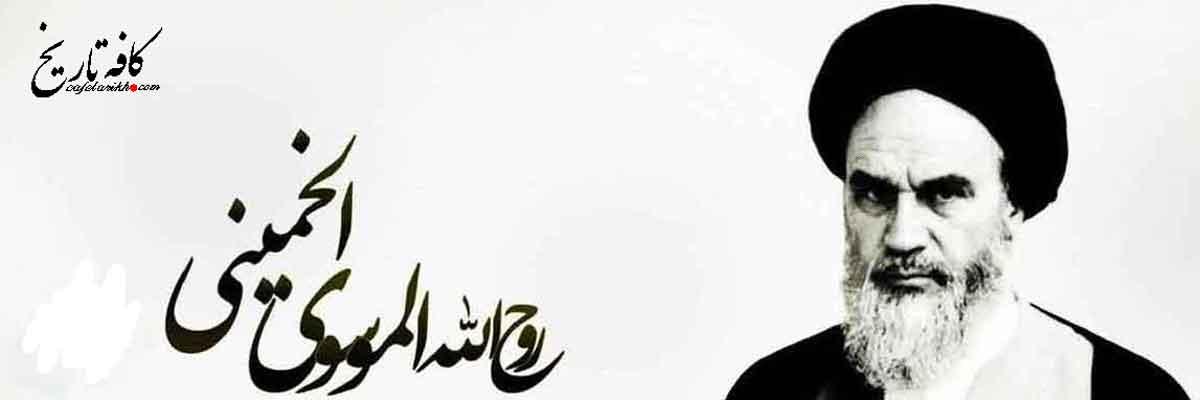 روایت احسان نراقی از انقلاب رسانه ای امام در نوفل لوشاتو