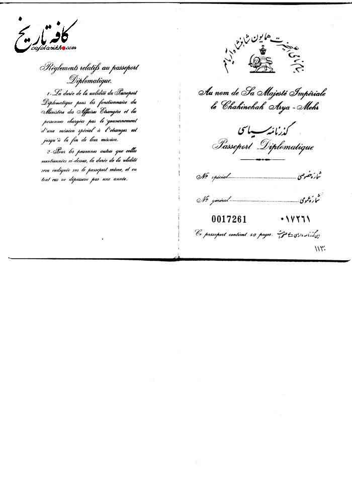 گذرنامه سیاسی ازهاری