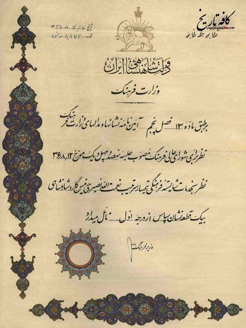 نشان فرهنگ سپاس به نعمت الله نصیری رئیس ساواک