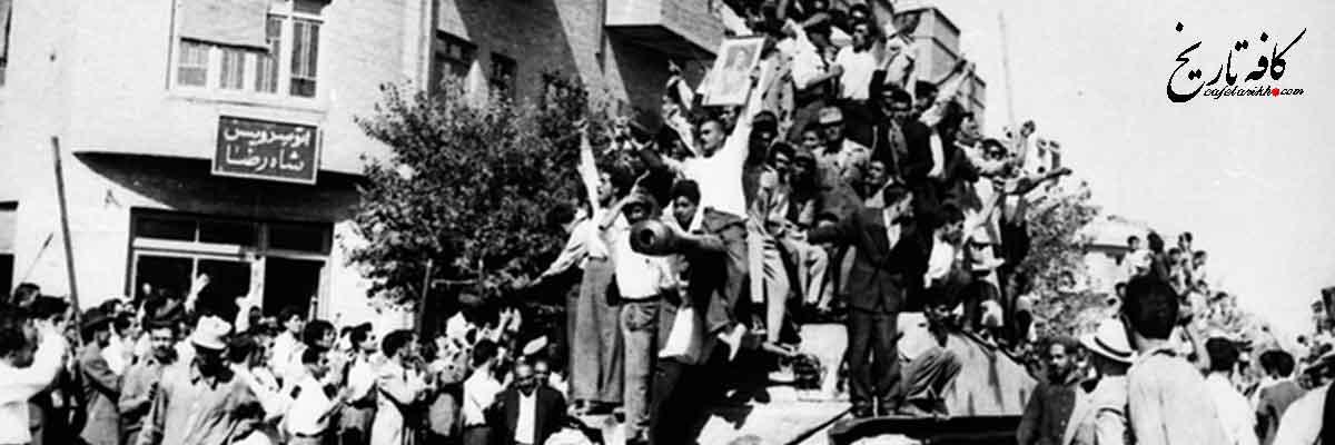 روانشناسی ایرانیان برای طرح ریزی کودتا علیه مصدق