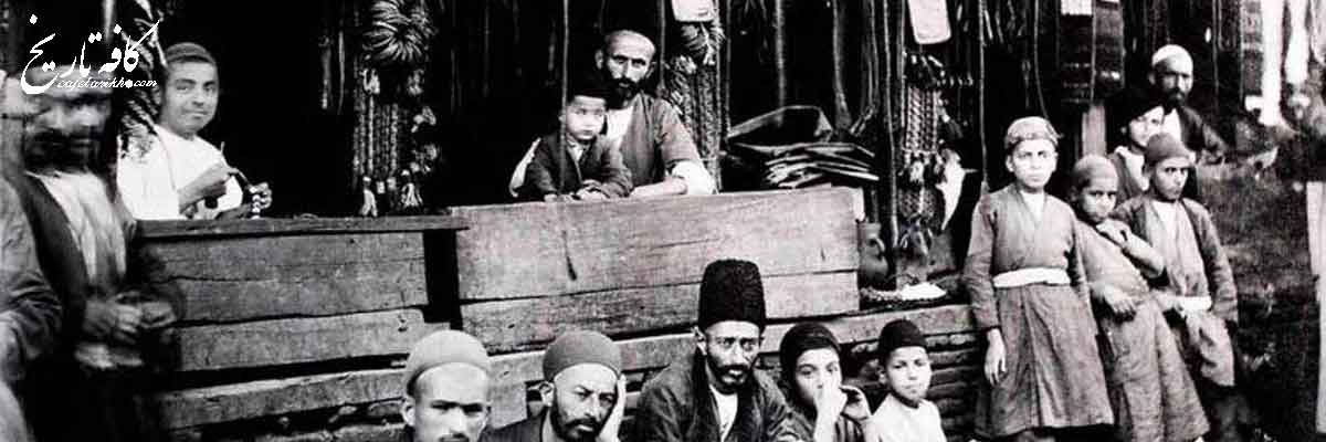 از دکان زرگر ارمنی تا کلاهدوز ایرانی