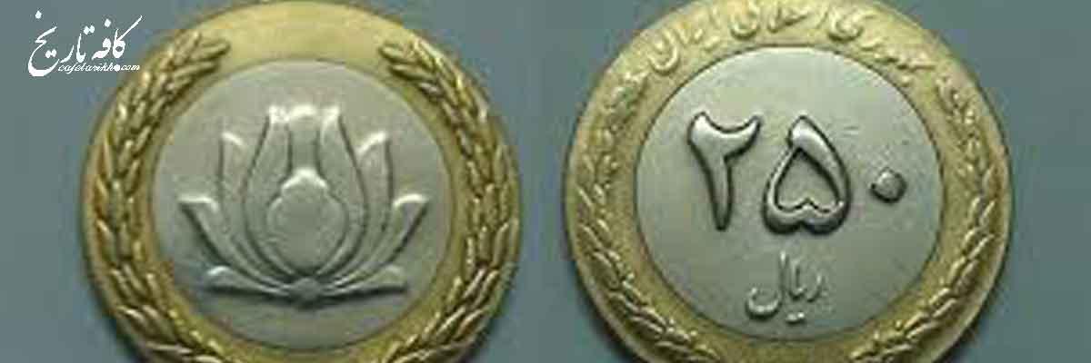 راز «گل نیلوفری» که بر پشت سکه 25 تومانی حک شده بود+عکس