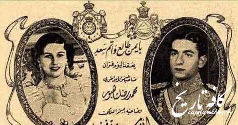 کارت عروسی شاه و فوزیه