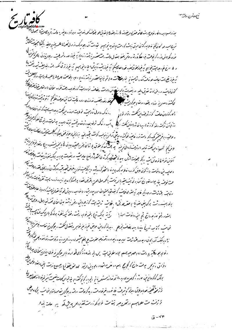 نامه روحانیون به محمد علی شاه قاجار