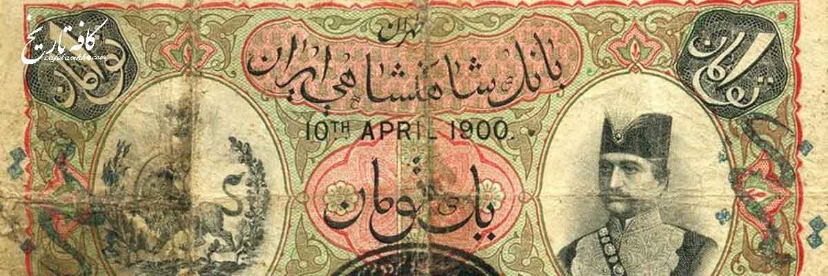 نخستین بانک ایرانی چگونه تاسیس شد؟