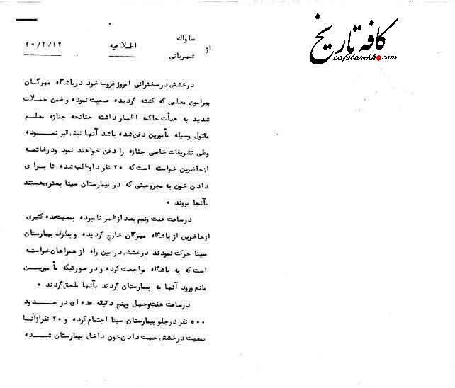 سند/ گزارش ساواک و شهربانی درخصوص اعتصاب معلمان در سال 1340 خورشیدی