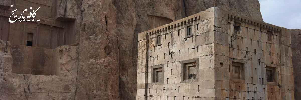 بنای کعبه زرتشت در کجای ایران قرار دارد؟+عکس
