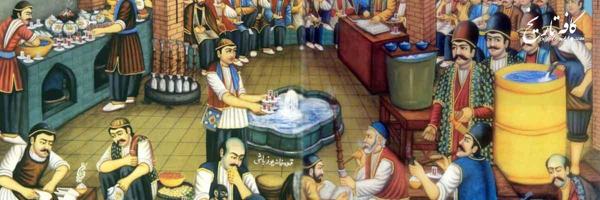 معروف ترین قهوه خانه های تهران در زمان قاجار