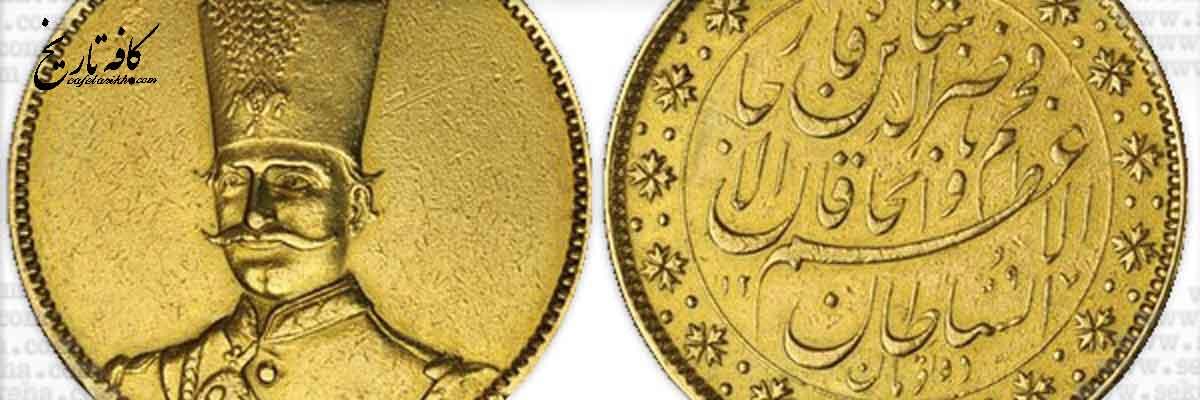 تاسیس نخستین سازمان ضرب سکه ایرانی توسط  ناصرالدین شاه قاجار