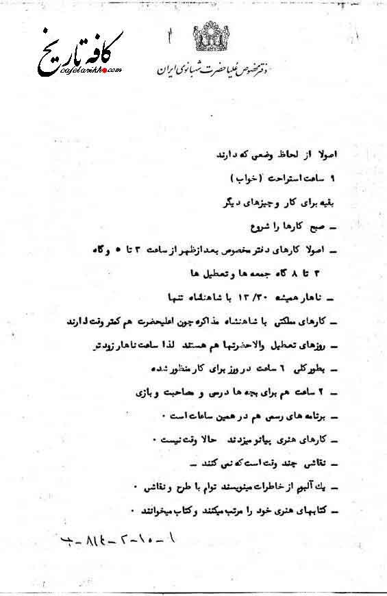 برنامه روزانه فرح پهلوی به روایت دفتر ملکه