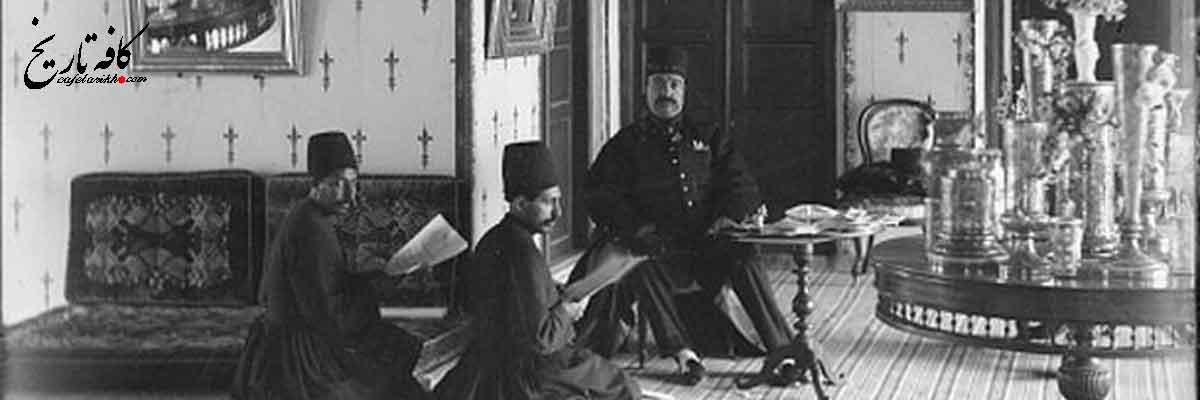 ناصرالدین شاه به روایت نوه اش