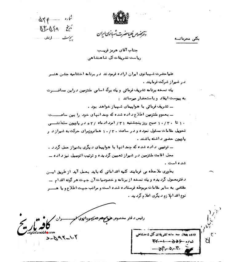 برنامه های سفر فرح پهلوی در مراسم جشن هنر شیراز