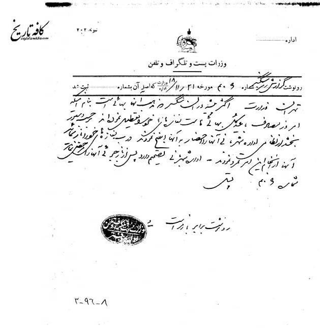 سند تاریخی/ تمرد بهائیان از قوانین اداری و کشوری