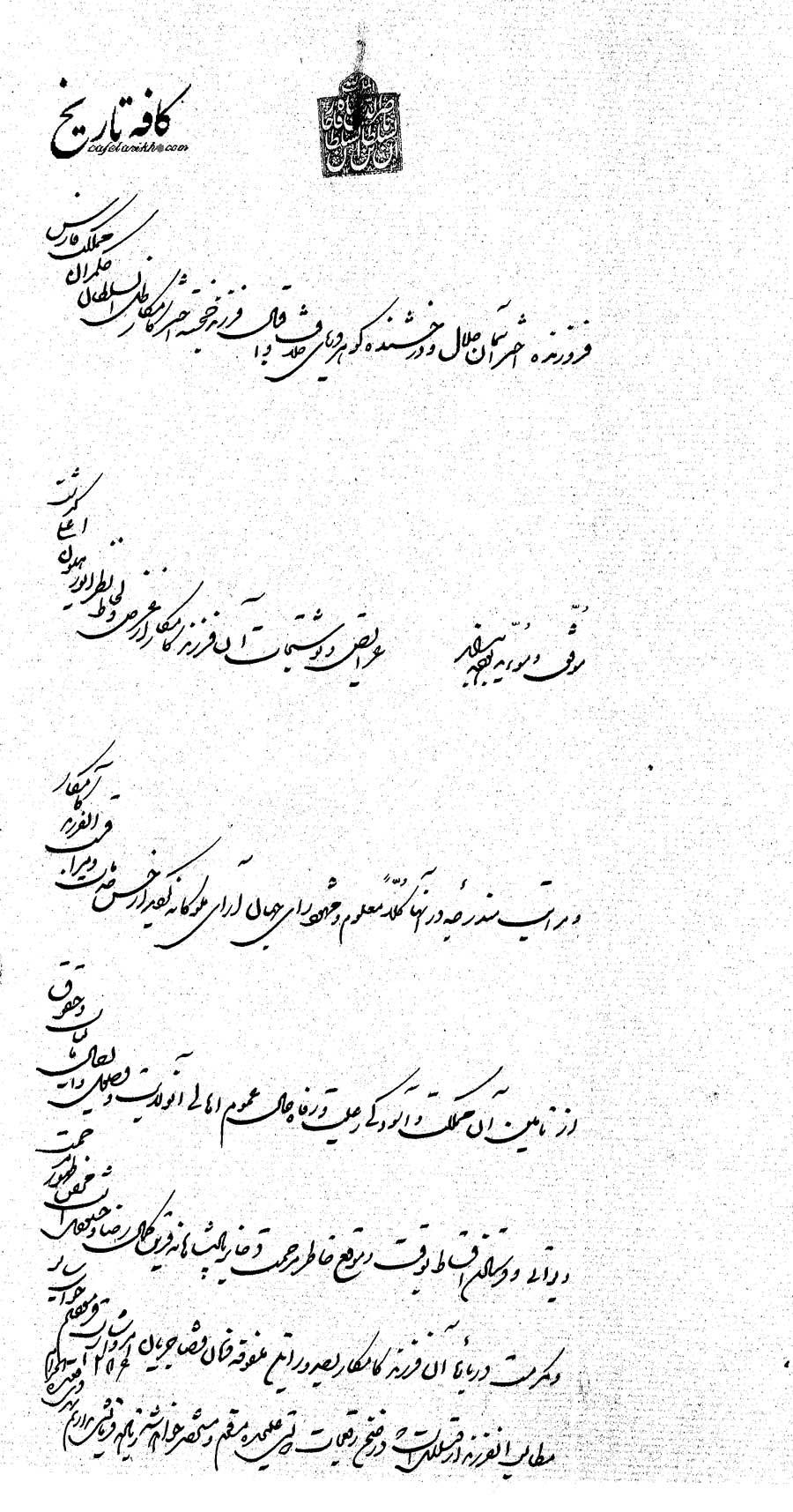 اظهار رضایت ناصرالدین شاه از اقدامات مسعودمیرزا ظل السلطان حکمران اصفهان
