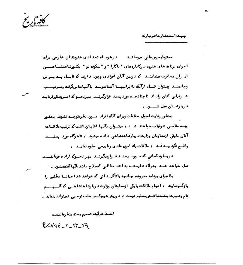 سندی درباره گلچین کردن  هنرمندان خارجی جهت حضور در کاباره های ایران