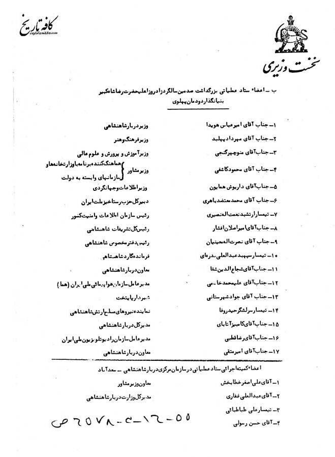 سندی درباره ستاد سالگرد تولد رضا شاه