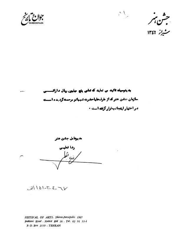 سند تاریخی درباره حیف و میل بیت المال در جشن هنر شیراز