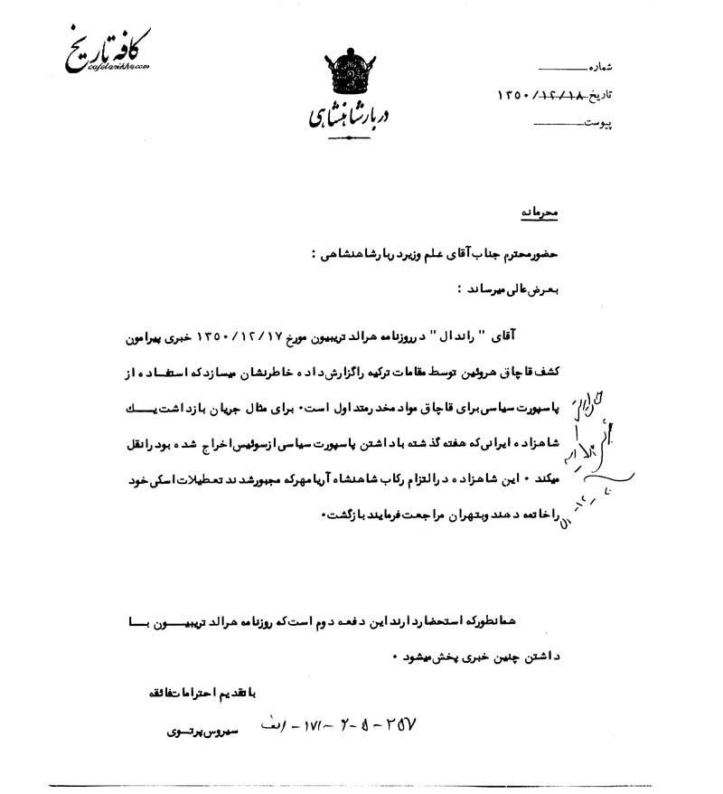 سند/ گزارش بازداشت شاهزاده ایرانی در سوئیس!