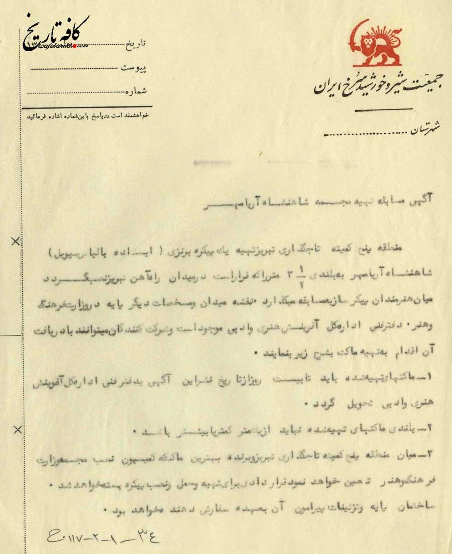 سند/ آگهی ساخت مجسمه محمدرضا پهلوی در تبریز