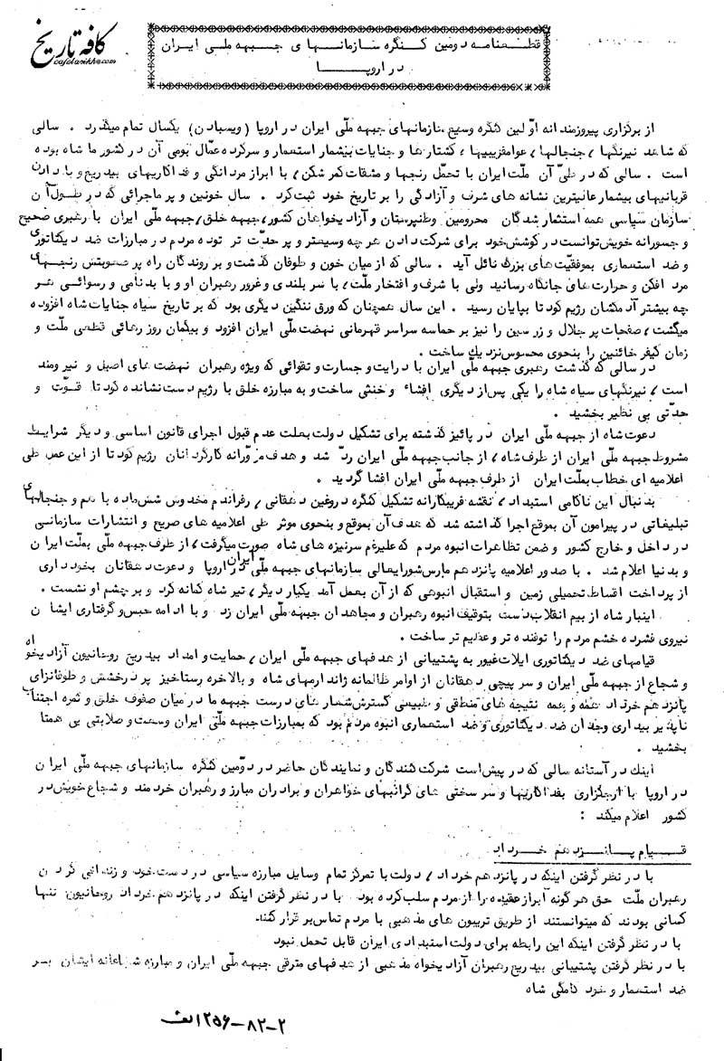 حمایت کنگره سازمانهای جبهه ملی ایران در اروپا از قیام 15 خرداد