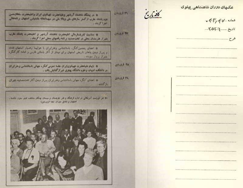 جهانگردان امریکایی در حال تماشای  فیلمهای ایرانی