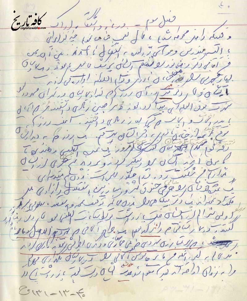 خاطرات تیمسار پهلوی از زندانهای متفقین در ایران
