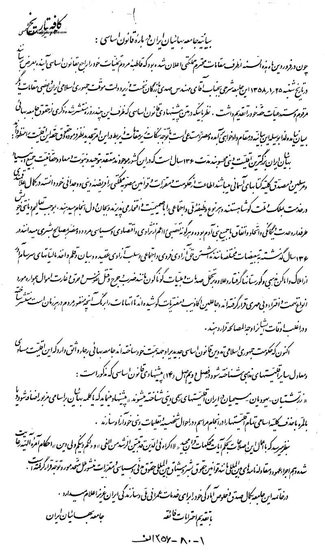 سند تاریخی/ مظلوم نمایی بهاییان!