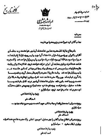 سند/ تقدم اشرف پهلوی بر نخست وزیر ایران در مجامع بین المللی