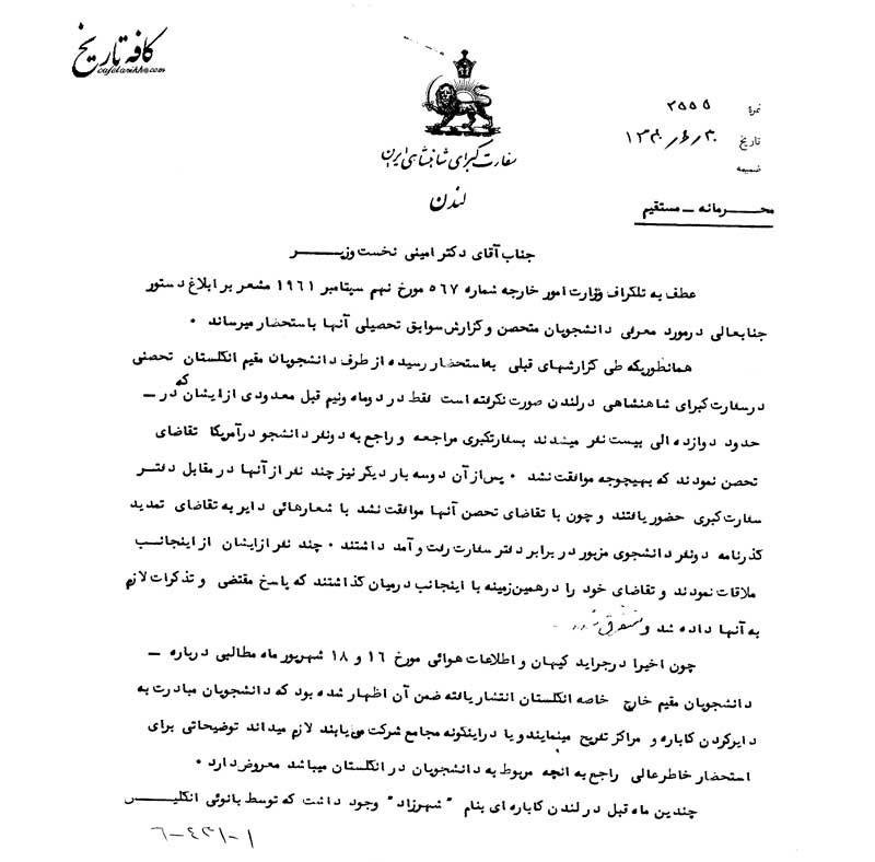 درخواست سفیر ایران در انگلیس برای تعطیلی «کاباره شهرزاد»