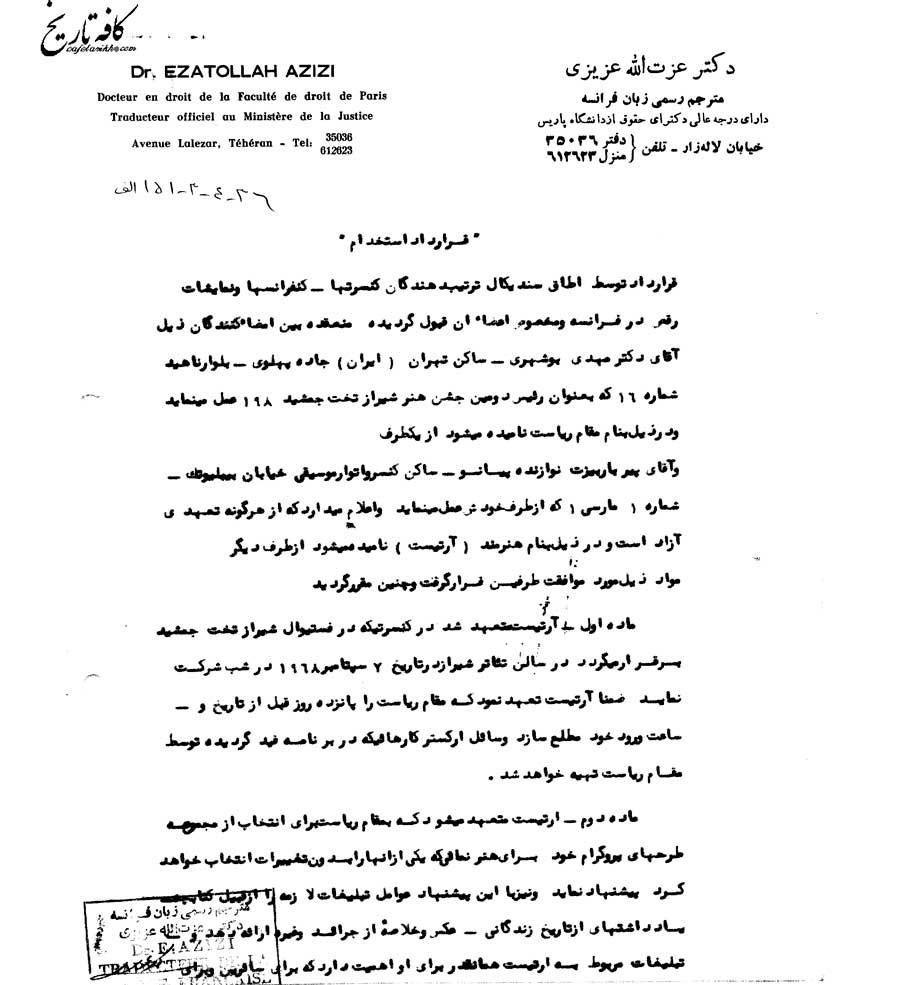 قرارداد استخدام نوازنده جشن هنر شیراز