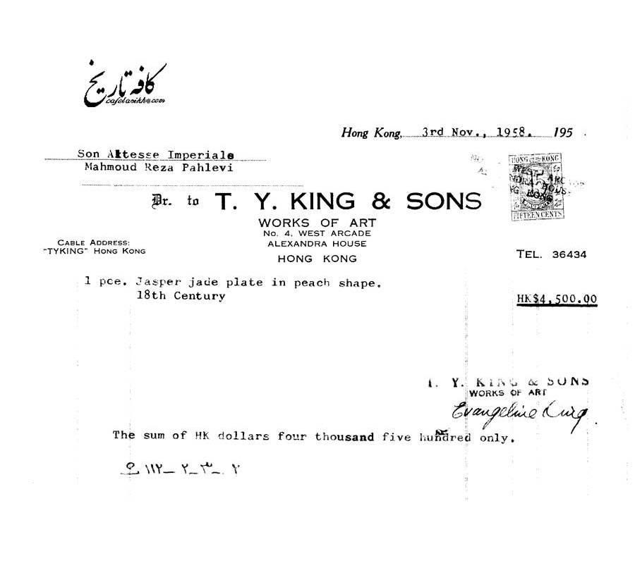 ولخرجی محمودرضا پهلوی در هنگ کنگ