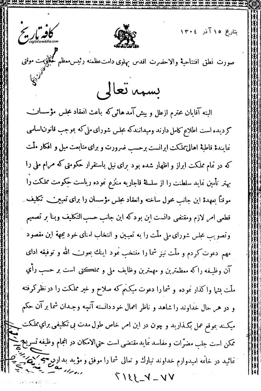 خلف وعده رضا خان