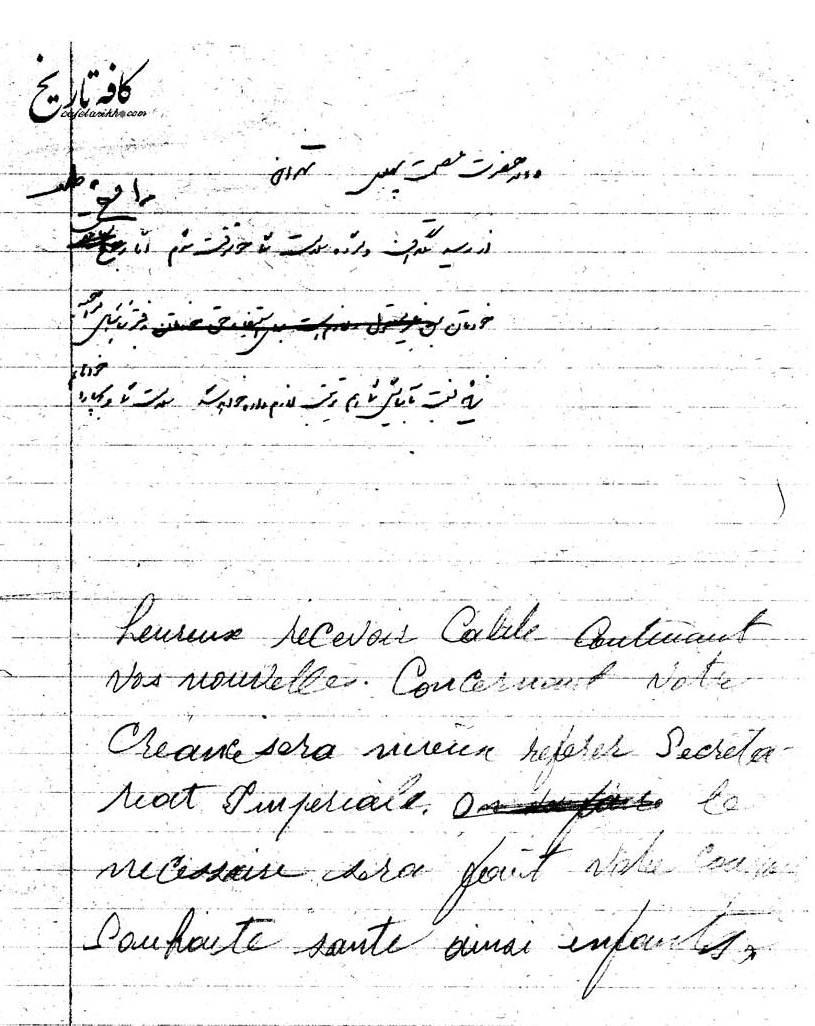 نامه رضا خان از موریس برای پرداخت طلب همسرش عصمت پهلوی از بیت المال!