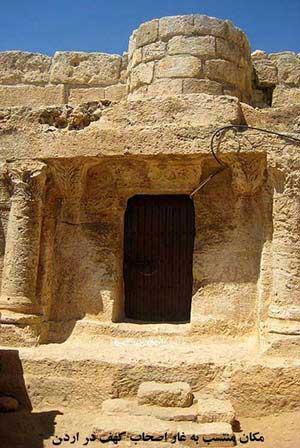 غار اصحاب کهف اردن