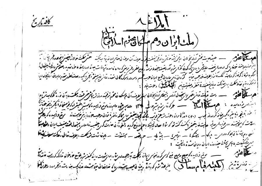 سند تاریخی/ اعلامیه کمیته قیام سعادت در مخالفت با رضاخان