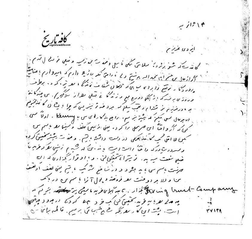 سندی از زمین خواری اشرف پهلوی